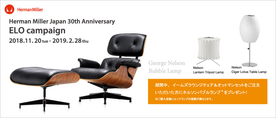 Herman Miller Japan's  30th Anniversary ELO campaign